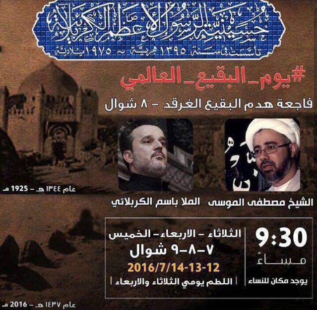 ممانعت از مراسم گرامیداشت سالروز تخریب بقیع در کویت