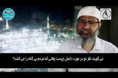 ذاکر نایک؛ تبلیغ به نام اسلام و به کام وهابیت + عکس