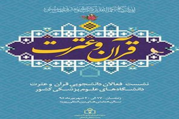 مسابقات کشوری قرآن کریم کارکنان قوه قضائیه در تبریز برگزار می شود - فعالیت های قرآنی
