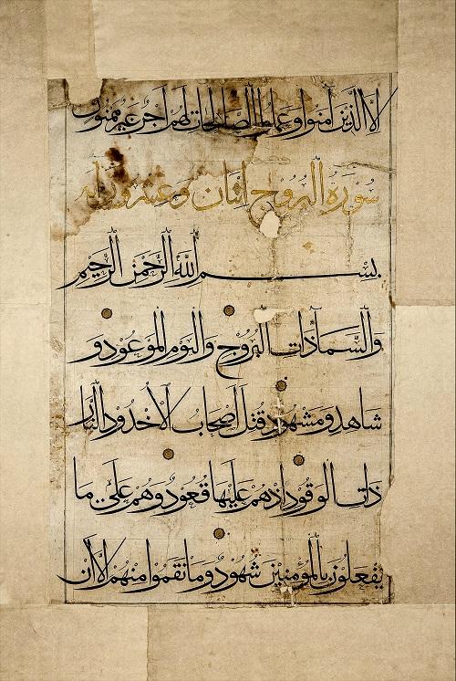 //سرنوشت حیرتانگیز قرآن نفیس و پرآوازه بایسنقری