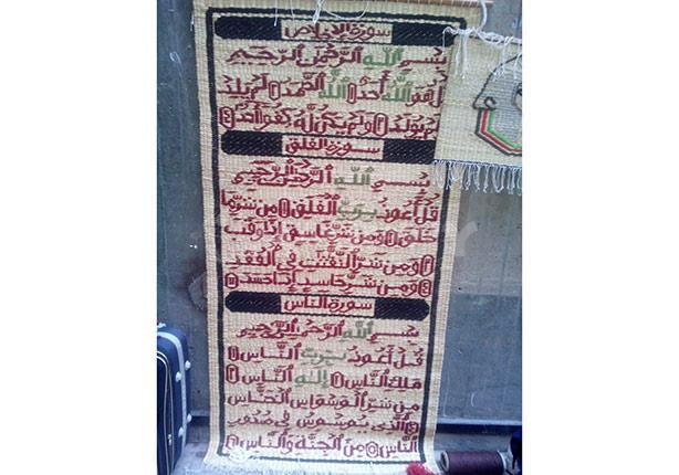 بافت قرآن کریم بر روی حصیر در مصر+عکس