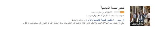 آیهای که پس از انفجار مصر بیشترین جستوجو را داشته است