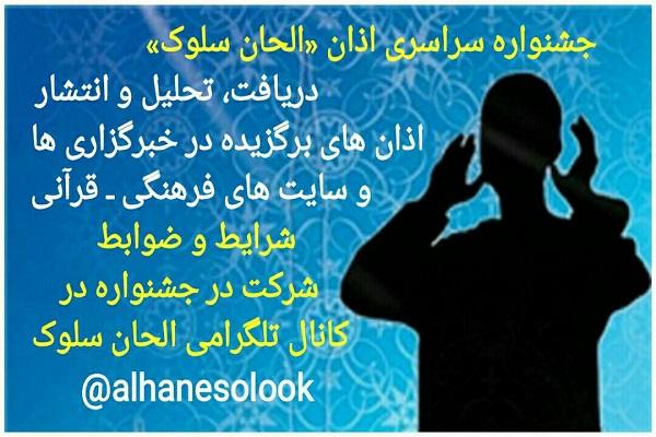 الحان سلوک