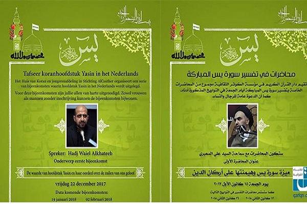 سوره «یس» محور جلسات تفسیری به زبان عربی و هلندی در «لاهه»