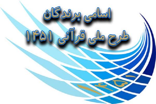 اسامی برگزیدگان طرح قرآنی بشارت 1451 اعلام شد