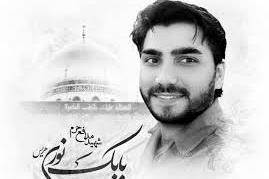 جمعه///وصیتنامه شهید مدافع حرم که بوی عشق به میهن میداد+ فیلم و عکس