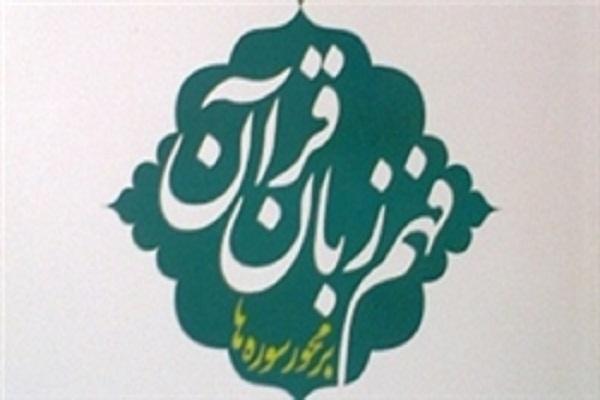 پخش ویژهبرنامه «فهم زبان قرآن» از شبکه ۳ سیما
