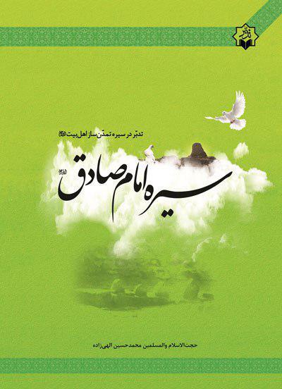 کتاب «تدبر در سیره امام صادق (ع)» منتشر شد