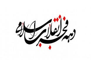 برنامههای کمیته قرآن ستاد دهه فجر تشریح میشود