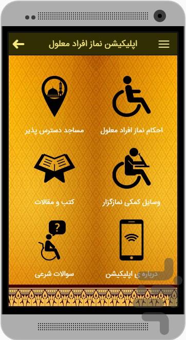 تولید اپلیکیشن «احکام نماز جانبازان و معلولان»