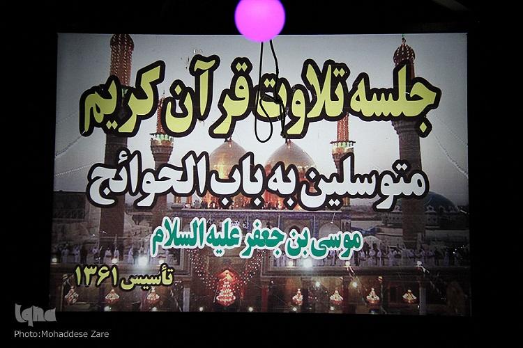 یک نام و چند خاطره مبهم از «ابن علی»/ جلسه قرآنی که صدقه جاریه شد