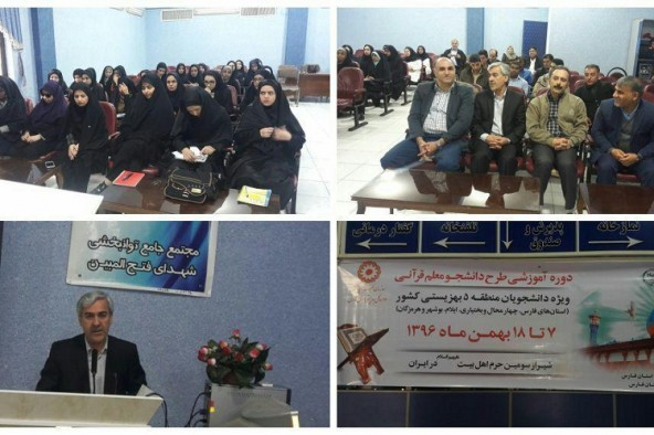شیراز؛ میزبان دوره دانشجو معلمان قرآن بهزیستی منطقه ۵ كشور
