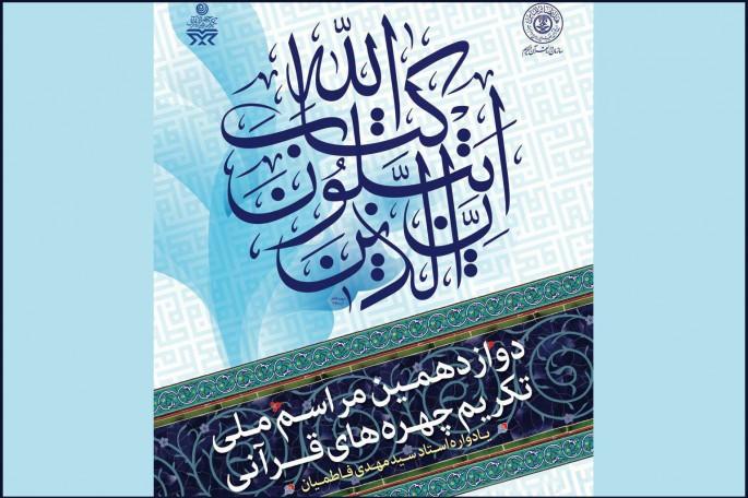 از سوی سازمان دارالقرآن؛ اسامی ۴۱ چهره برتر قرآنی سال ۹۶ اعلام شد