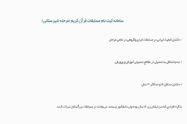 فعال شدن صفحه ثبت نام مسابقات سراسری قرآن + آموزش نحوه ثبت نام