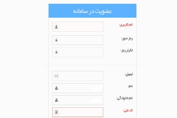 در حال ویرایش /// فعال شدن صفحه ثبت نام مسابقات سراسری قرآن + آموزش نحوه ثبت نام