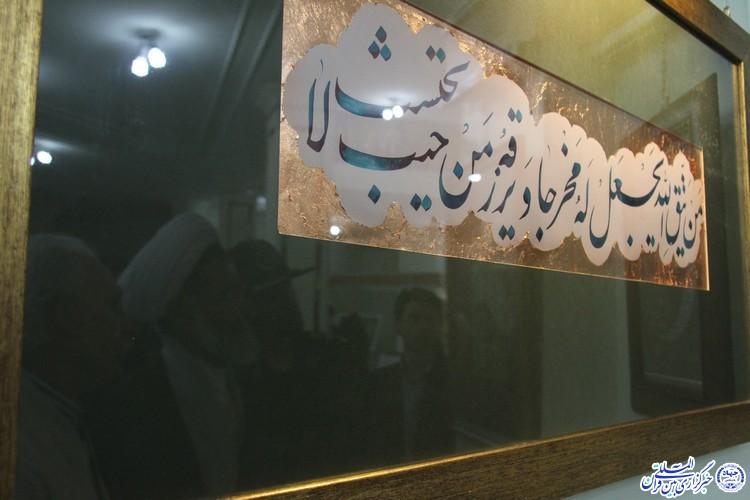 گزارش تصویری آیین افتتاح هفته قرآن و عترت در چهارمحال و بختیاری