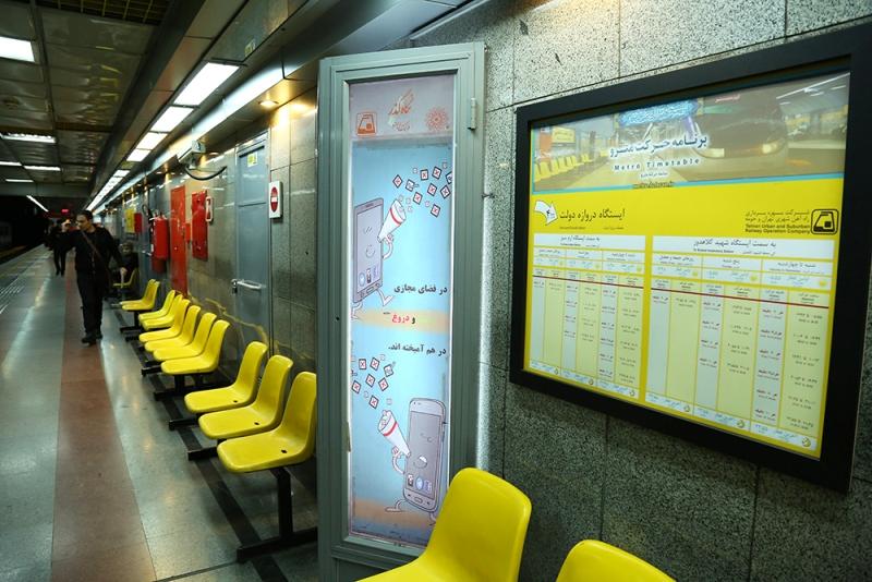 پیامهای فرهنگی در ایستگاههای مترو نصب شد