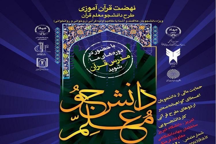 آغاز ثبتنام طرح «دانشجو معلم قرآن» در آذربایجانشرقی