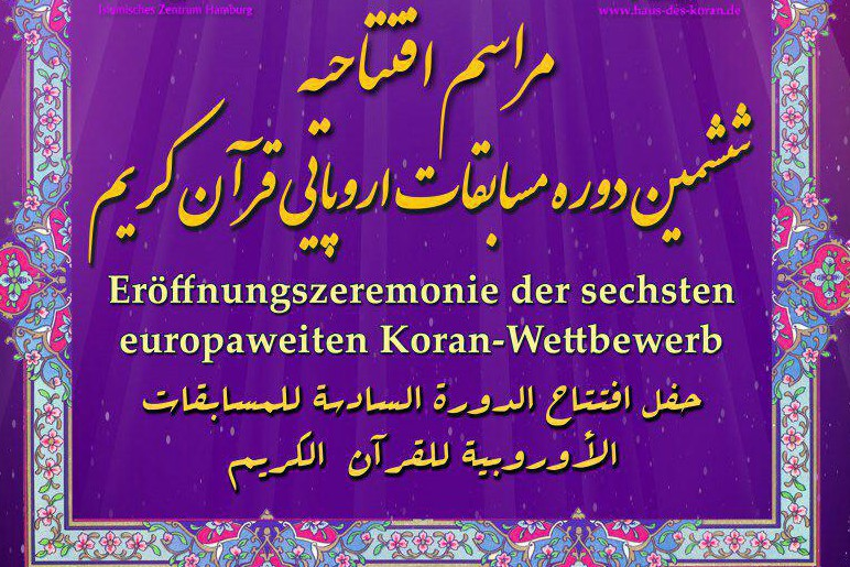 فردا؛ آغاز رویدادی قرآنی در قلب اروپا/ تلاوت رحیم خاکی در افتتاحیه