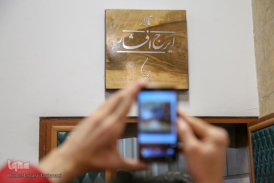 کتابخانه کم نداریم، مشکل مدیریت است/ افشار نگران حقوق ملت ایران بود