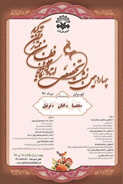 پنج شنبه////انتشار پوستر و آیین نامه چهاردهمین نشست تخصصی شورای عالی قرآن