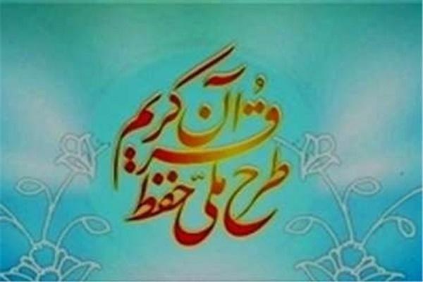 اعلام اقدامات مصوب دستگاهها در طرح ملی حفظ قرآن