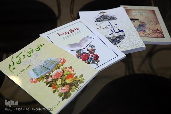کتاب آموزش قرآن
