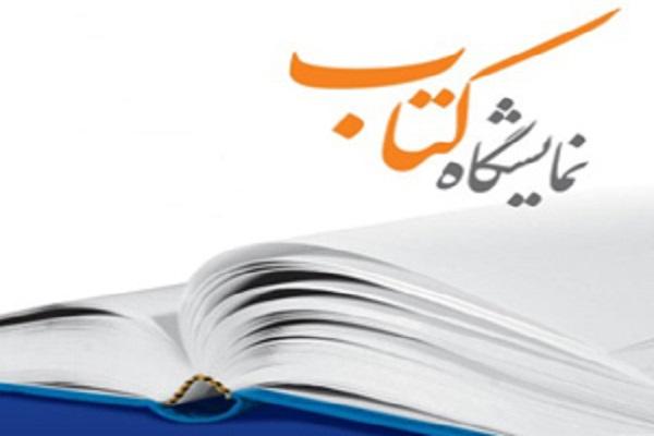 برپایی «نمایشگاه کتاب» به همت مؤسسه قرآنی تبیان
