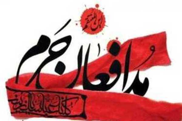 نخستین سالگرد نخستین شهید مدافع حرم سال 96 برگزار میشود