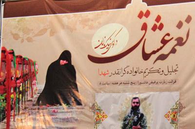 فرهنگسرای گلستان اجرا میکند؛ تجلیل از خانواده شهید «رضا فرهنگی»