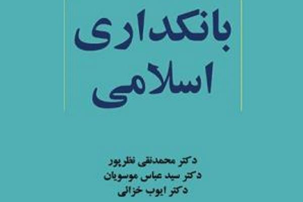 به قلم مرحوم نظرپور؛ کتاب «بانکداری اسلامی» منتشر شد