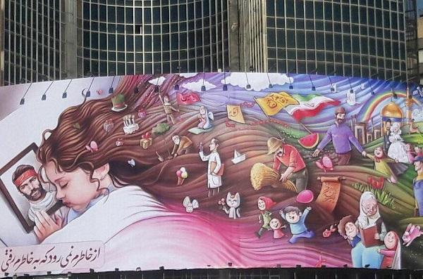 «از خاطرم نمیرود که به خاطرم رفتی»؛دیوارنگاری جدید میدان ولیعصر(عج)
