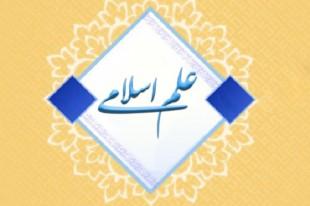 فاصله گرفتن علوم اسلامی از قرآن/ طرح «معلم ربانی»؛ راهکار اصلاح نظام آموزشی
