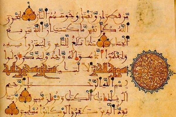 کشف سومین نسخه از مصحف باستانی ابن غطوس در تونس