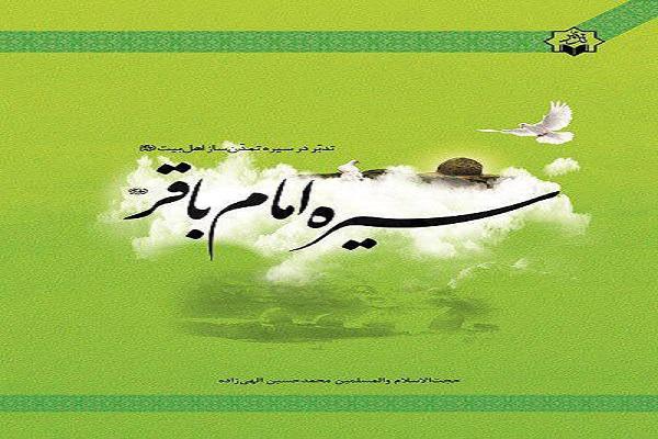 توزیع با تخفیف کتاب تدبر در سیره امام باقر(ع)