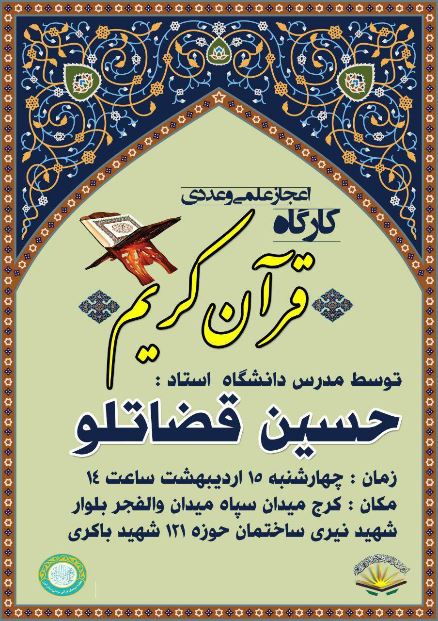 کارگاه اعجاز علمی و عددی قرآن کریم در البرز برگزار میشود