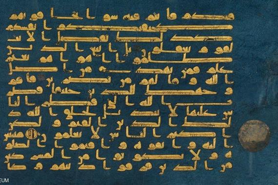 قرآن آبی به بیش از دو برابر قیمت به فروش رسید + عکس