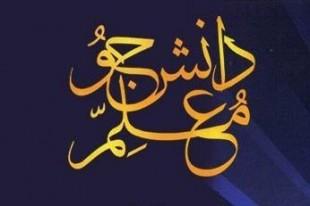 مصاحبه با دانشجومعلم قرآنی آقای امير كاكاوند