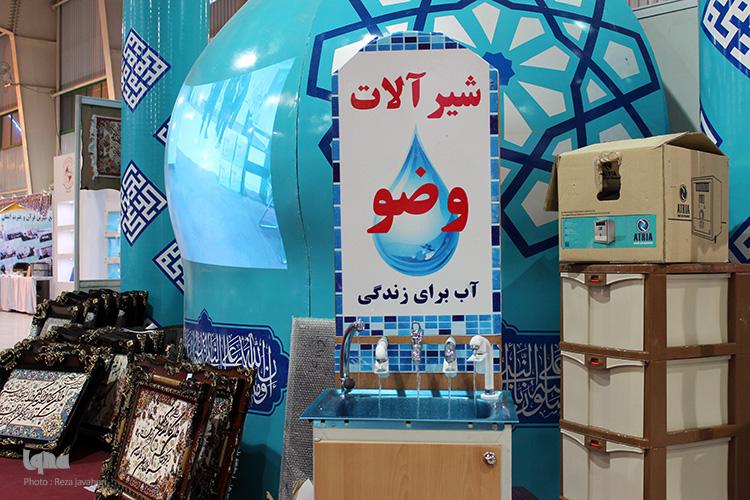 شب دوم چهادهمین نمایشگاه قرآن وعترت در اصفهان