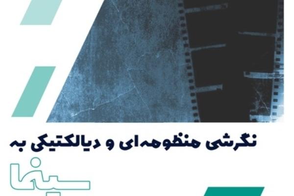 نقد و بررسی کتاب جدید عماد افروغ در ایکنا