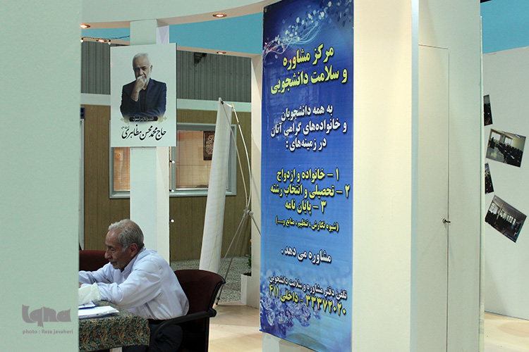 شب چهارم ، چهاردهمین نمایشگاه قرآن و عترت اصفهان به روایت تصویر