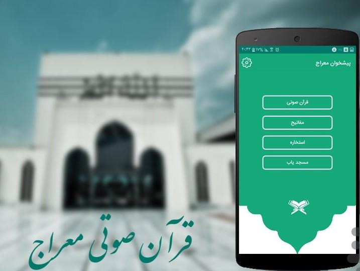 قرائت آسان قرآن را تجربه کنید/ اپلیکیشنی که شمارا به مسجد میرساند