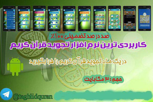 تقلید قرآن را رایگان بیاموزید