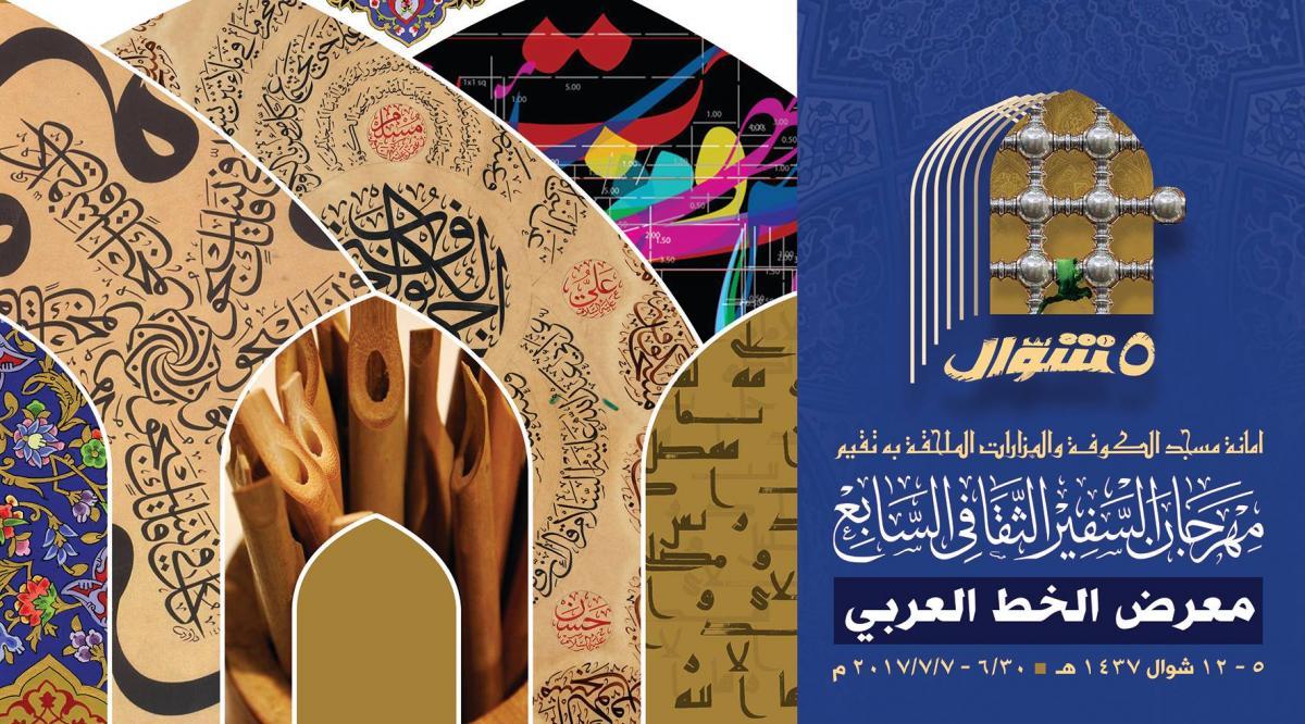 افتتاح هفتمین جشنواره فرهنگی سفیر در مسجد کوفه