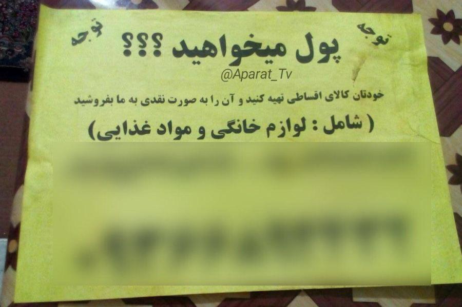 جمعه///مروری بر فروش اقساطی از منظر فقهی