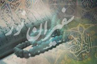صبوری در حین عمل جراحی به کمک حفظ قرآن