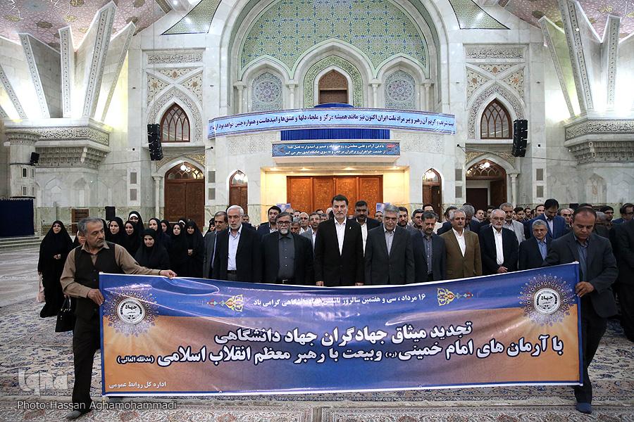 تجدید میثاق جهادگران با آرمانهای امام راحل