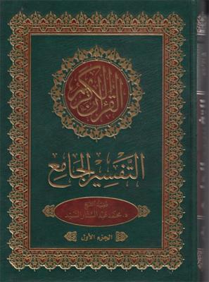 رونمایی از تفسیر جدید قرآن در نمایشگاه دمشق