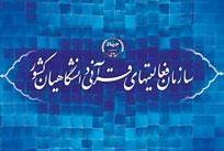 فراخوان جذب «دانشجوی خبرنگار قرآنی»