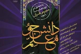 اردوی طرح دانشجومعلم قرآن کریم برگزار میشود